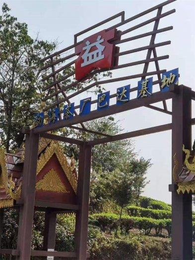 2021纳新勐海茶山行 -- 大益勐海茶厂巴达基地