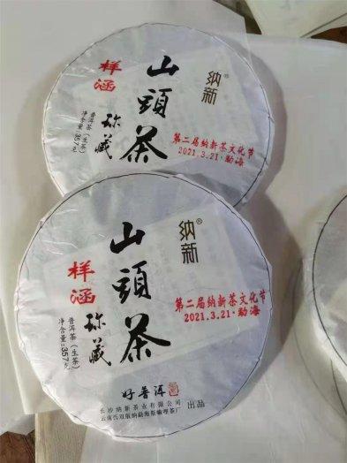 2021纳新勐海茶山行 -- 纳新茶文化节完美落幕
