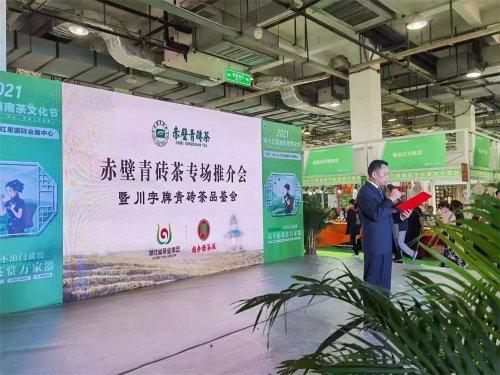 2021第十三届湖南茶文化节圆满结束