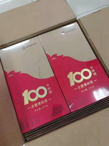 【辉煌100】青砖茶到货,成品十分惊艳