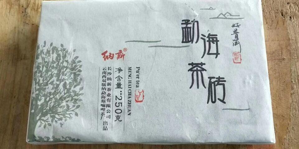 """【开始预订】纳新新茶品""""小金砖""""开始制作!!"""