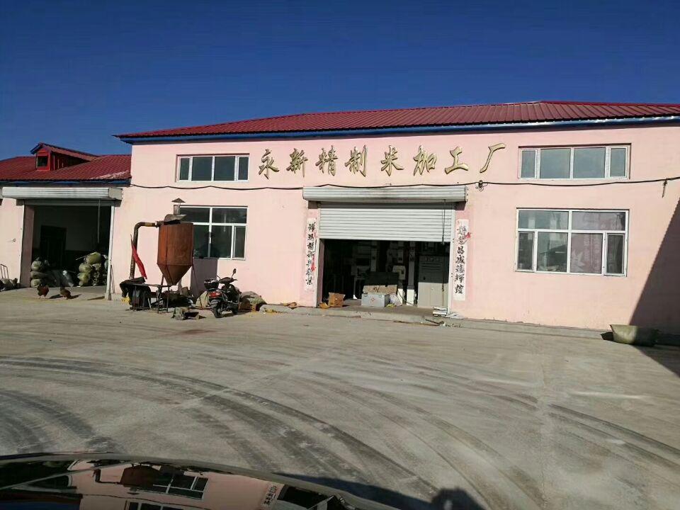 【2017纳新黑龙江考察大米之行】东宁永新精致米加工厂