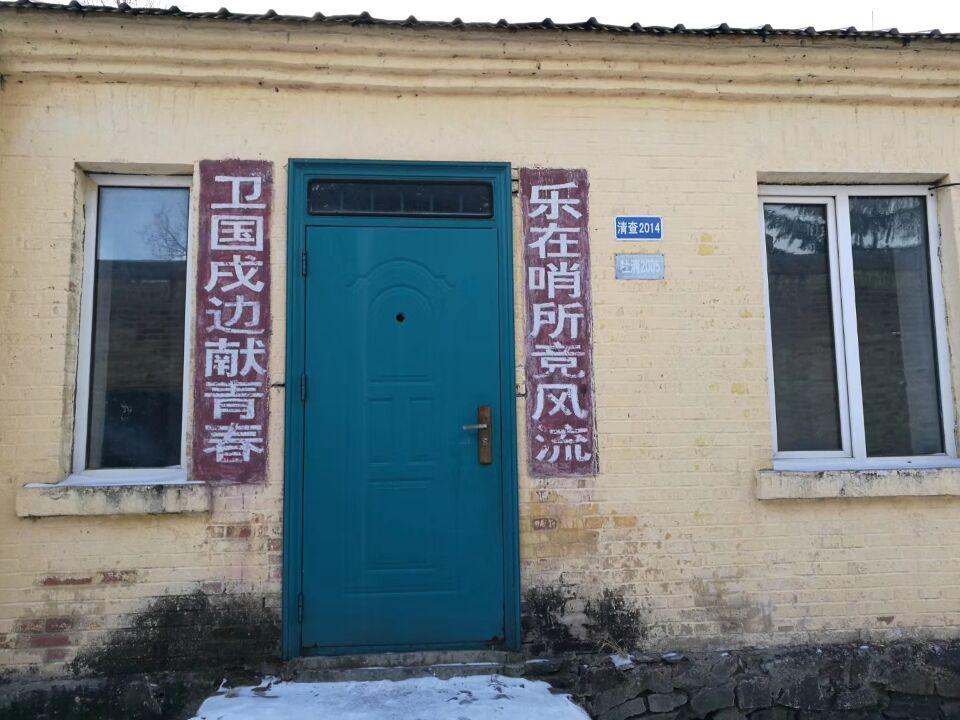 【2017纳新黑龙江考察大米之行】 绥芬河百年铁路旁的三号洞哨所