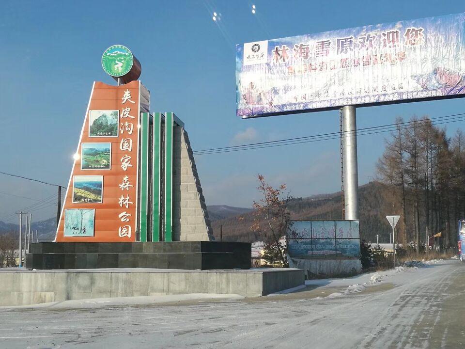【2017纳新黑龙江考察大米之行】抵达海林市长汀镇
