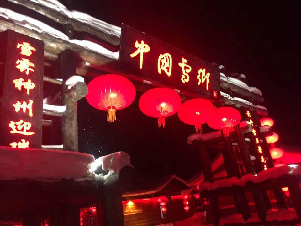 【2017纳新黑龙江考察大米之行】听说,雪乡的夜景...