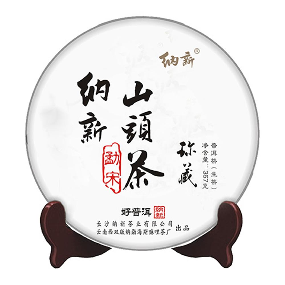 """2018纳新云南茶山行——2018头春""""山头茶""""预定"""